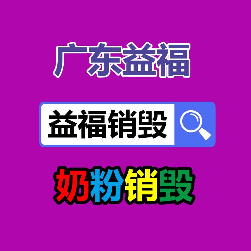上海专业处理化妆品销毁《食品销毁》玩具焚烧处理
