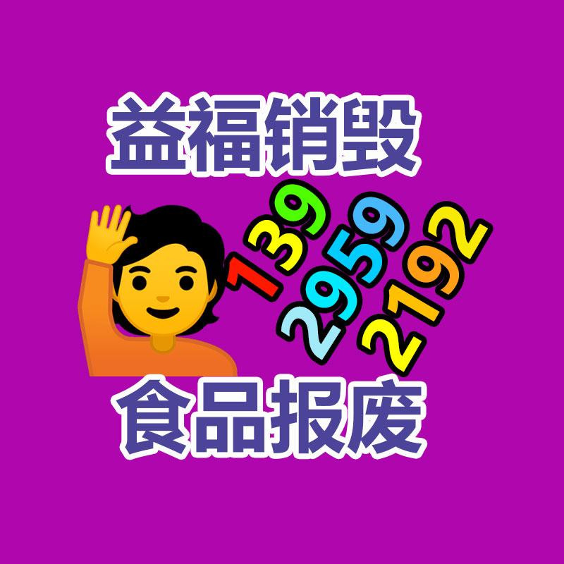 上海市残次日用品销毁电话浦东报废护肤品销毁食品处理图1